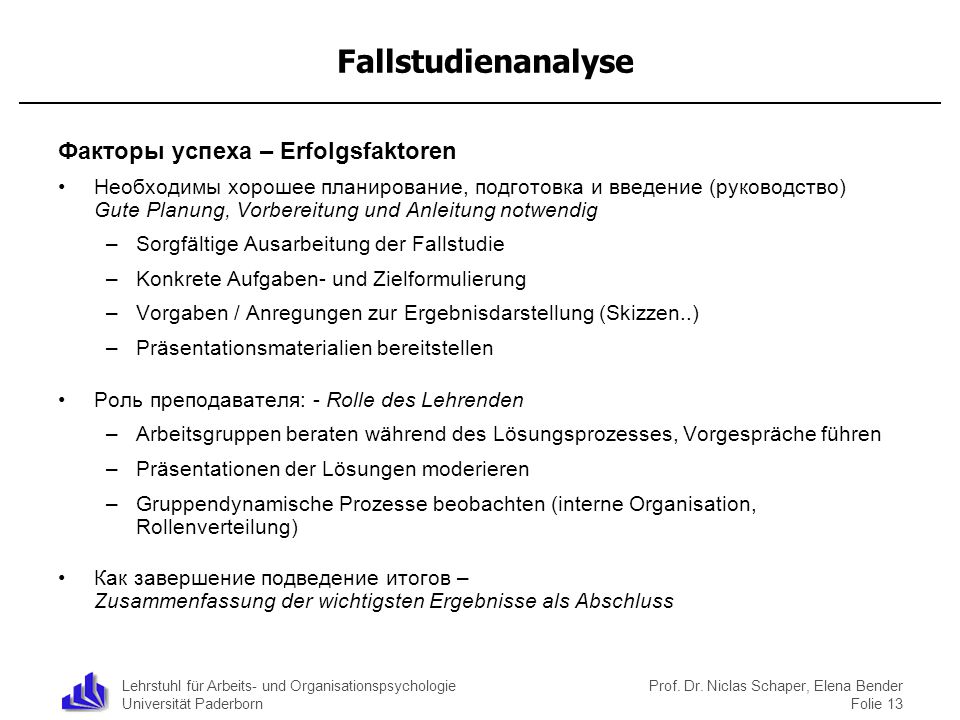 Fallstudienanalyse Факторы успеха – Erfolgsfaktoren