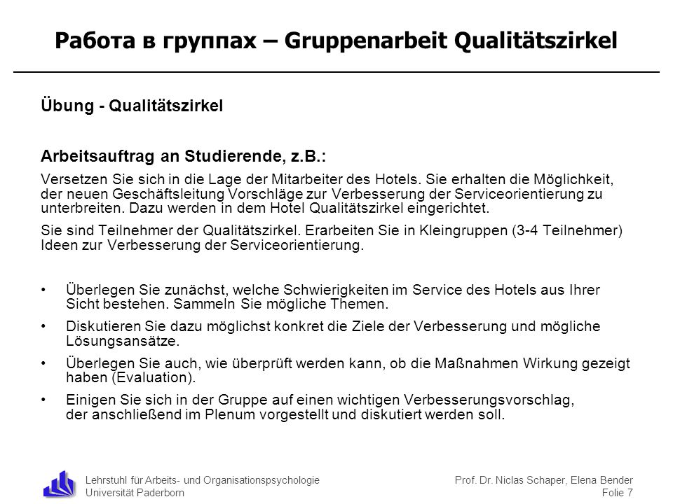 Работа в группах – Gruppenarbeit Qualitätszirkel