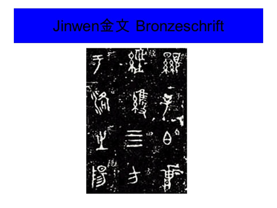 Jinwen金文 Bronzeschrift