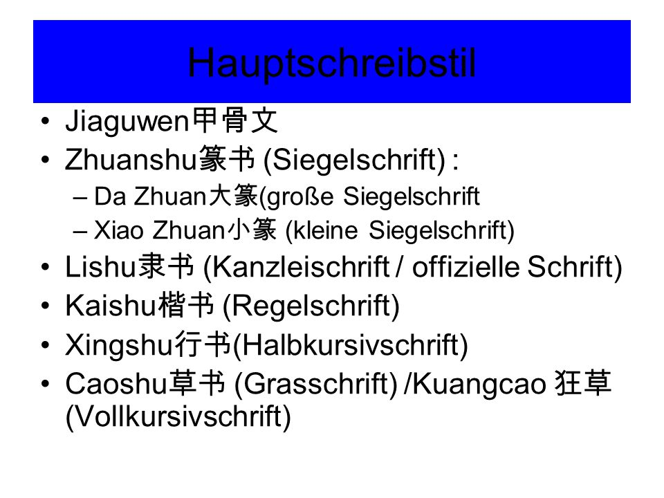 Hauptschreibstil Jiaguwen甲骨文 Zhuanshu篆书 (Siegelschrift) :