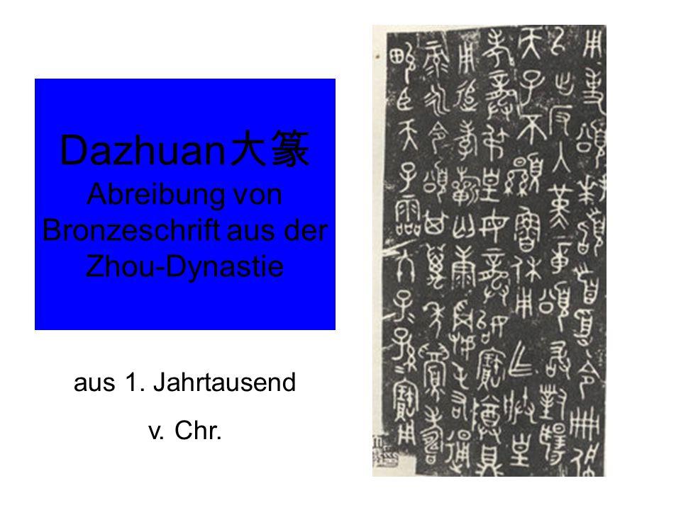 Dazhuan大篆 Abreibung von Bronzeschrift aus der Zhou-Dynastie
