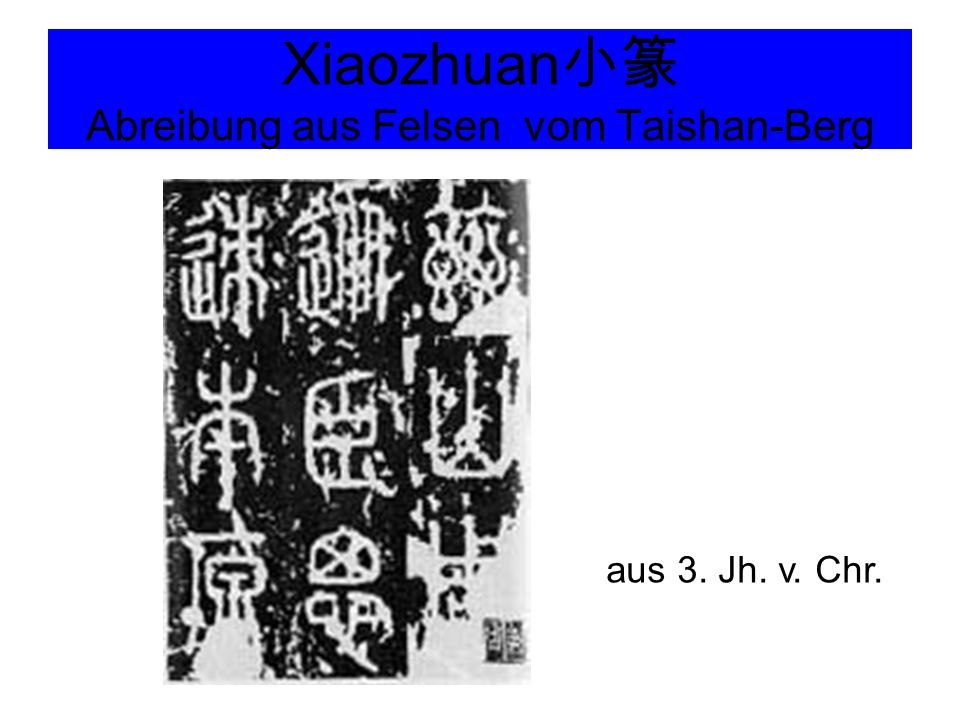 Xiaozhuan小篆 Abreibung aus Felsen vom Taishan-Berg