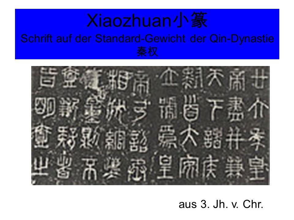 Xiaozhuan小篆 Schrift auf der Standard-Gewicht der Qin-Dynastie秦权