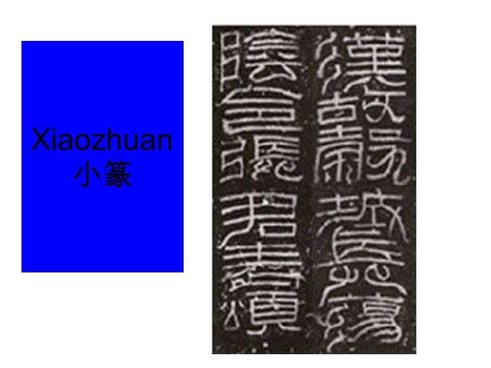 Xiaozhuan小篆