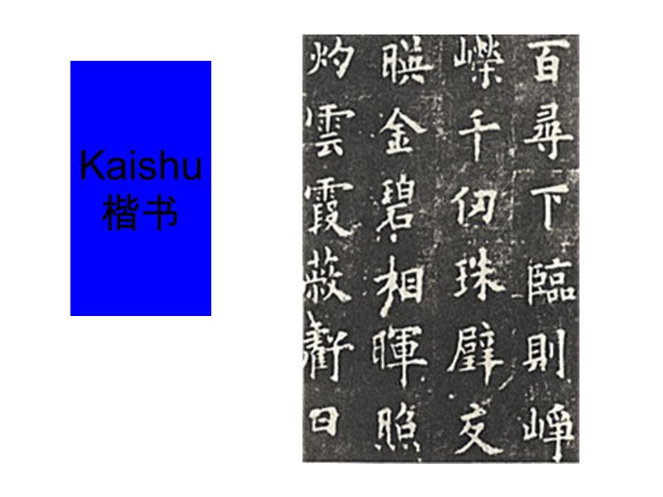 Kaishu楷书