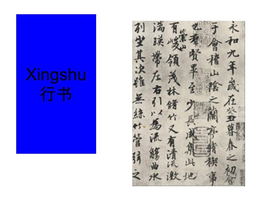 Xingshu 行书