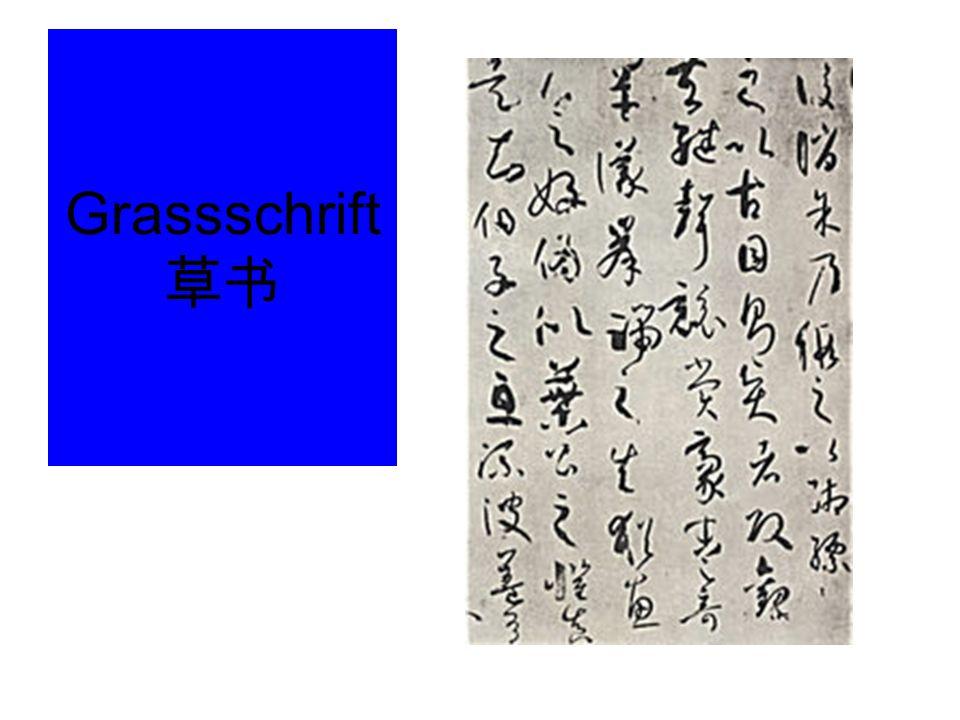 Grassschrift 草书