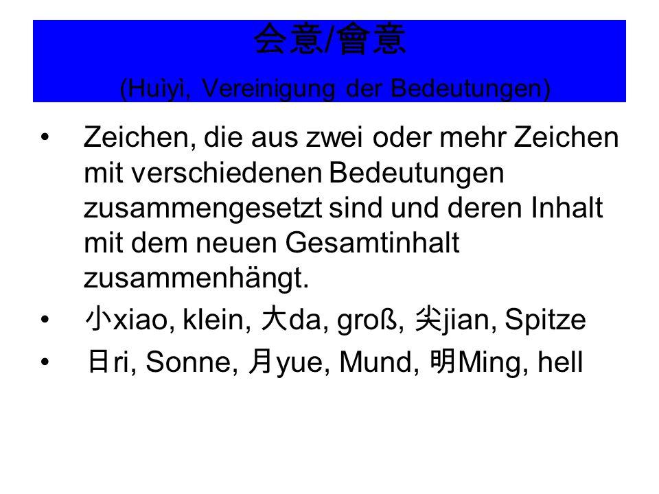 会意/會意 (Huìyì, Vereinigung der Bedeutungen)