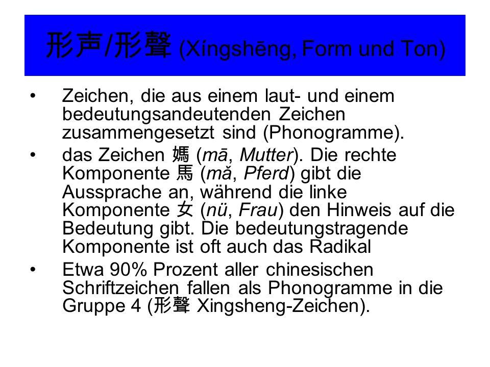 形声/形聲 (Xíngshēng, Form und Ton)