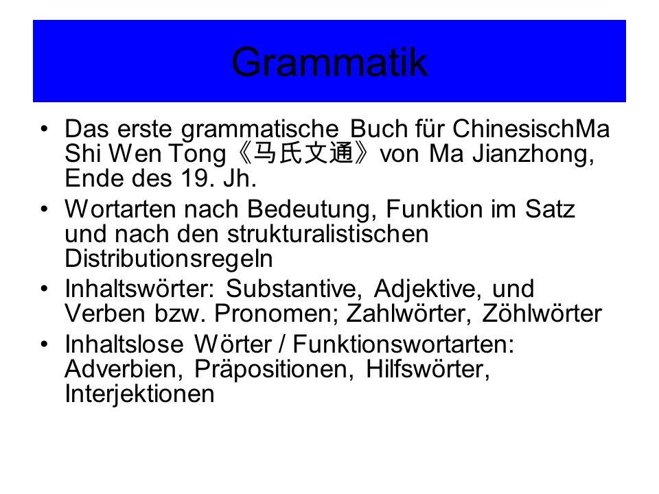 Grammatik Das erste grammatische Buch für ChinesischMa Shi Wen Tong《马氏文通》von Ma Jianzhong, Ende des 19. Jh.