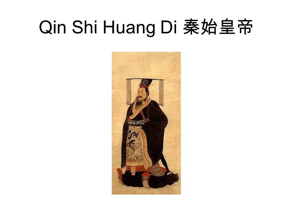Qin Shi Huang Di 秦始皇帝