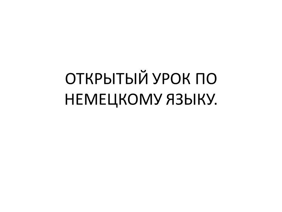 ОТКРЫТЫЙ УРОК ПО НЕМЕЦКОМУ ЯЗЫКУ.