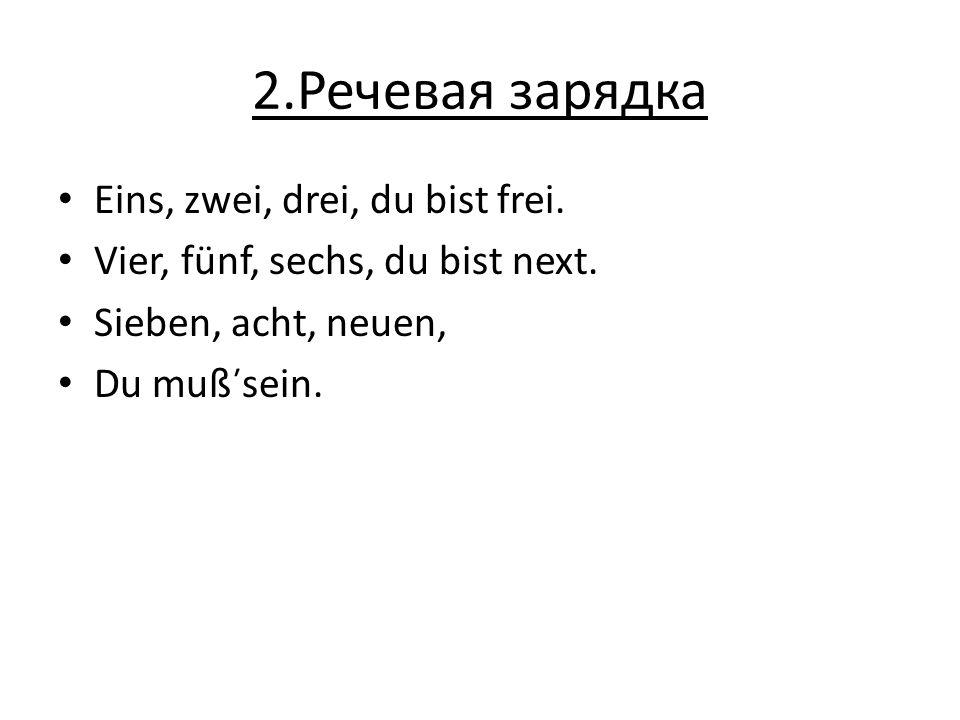 2.Речевая зарядка Eins, zwei, drei, du bist frei.