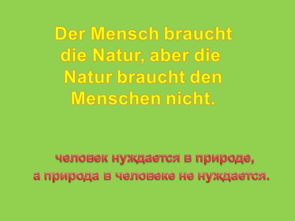 человек нуждается в природе, а природа в человеке не нуждается.