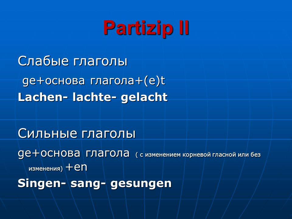 Partizip ll Слабые глаголы ge+основа глагола+(e)t Сильные глаголы