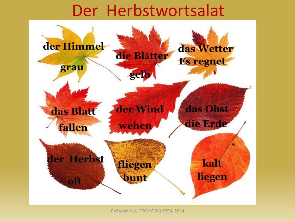 Der Herbstwortsalat der Himmel das Wetter die Blӓtter Es regnet grau