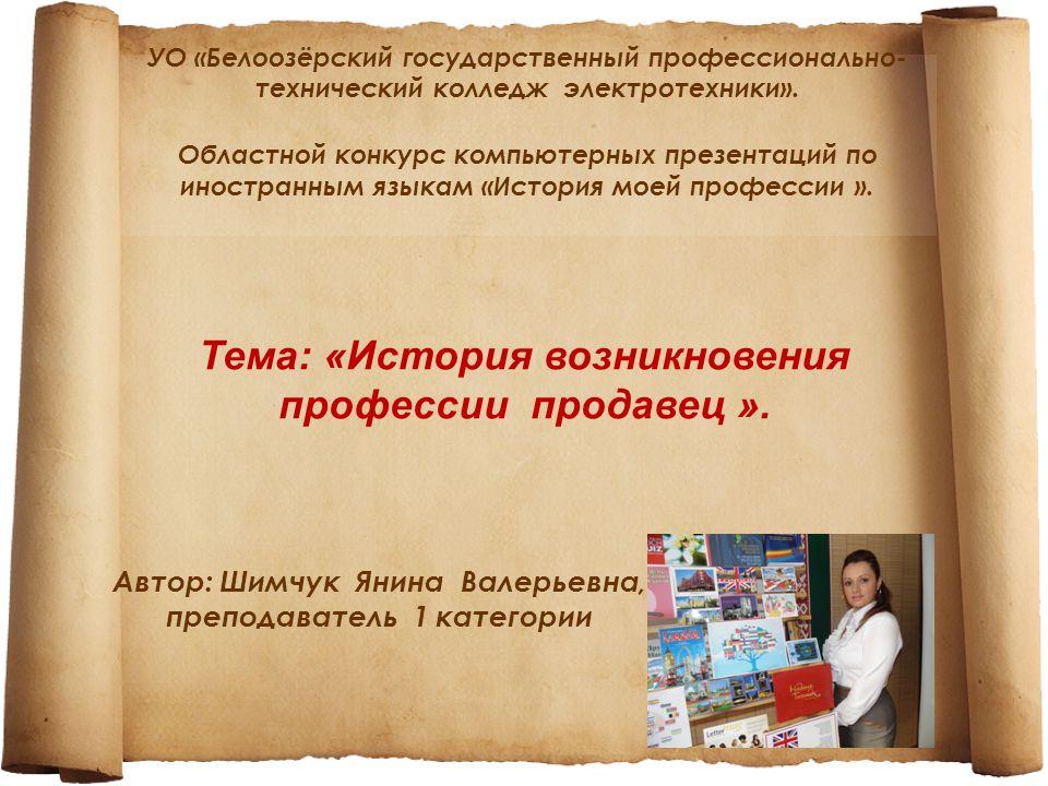 Автор: Шимчук Янина Валерьевна, преподаватель 1 категории