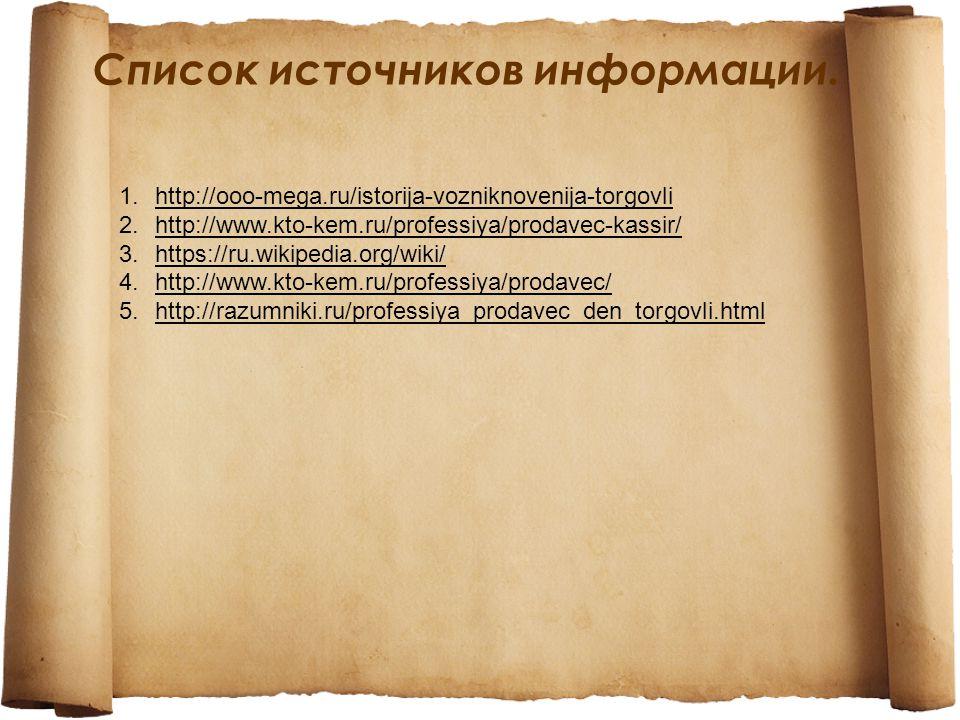 Список источников информации.