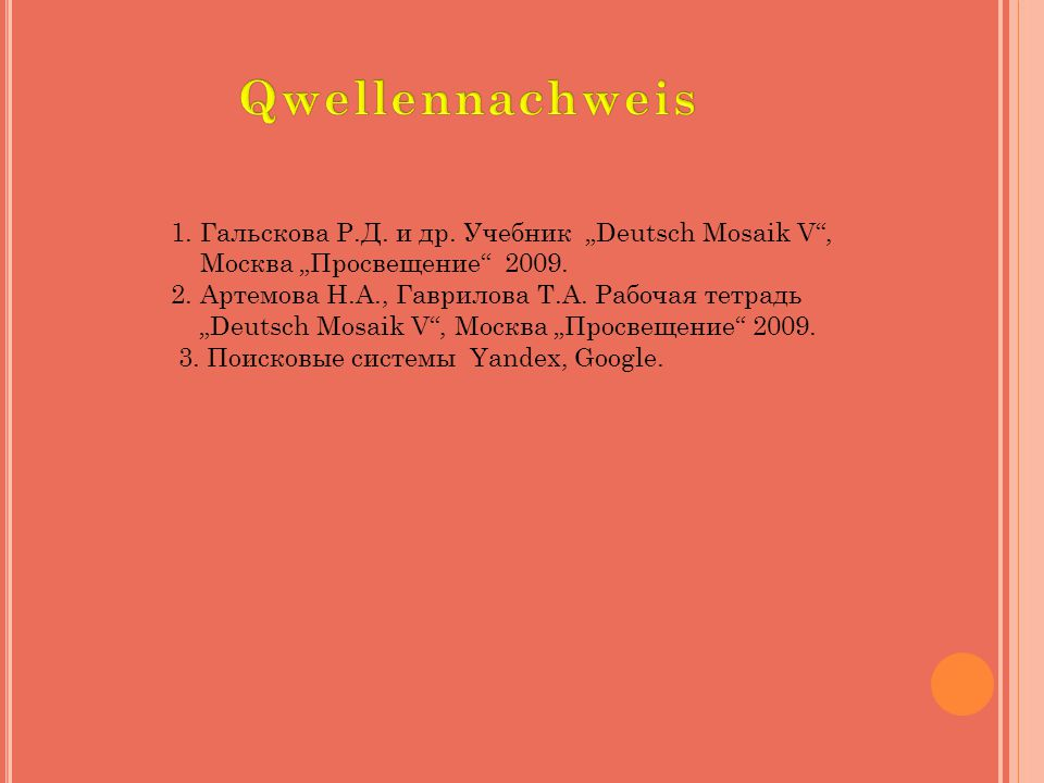 "Qwellennachweis 1. Гальскова Р.Д. и др. Учебник ""Deutsch Mosaik V ,"