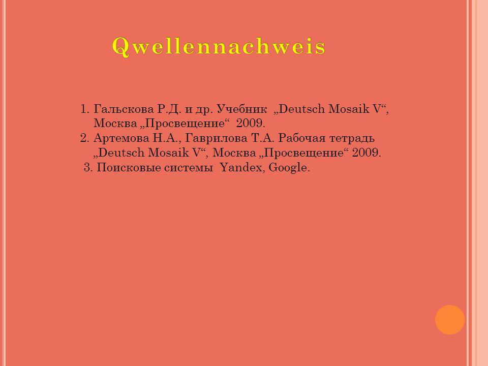 "Qwellennachweis 1. Гальскова Р.Д. и др. Учебник ""Deutsch Mosaik V ,"