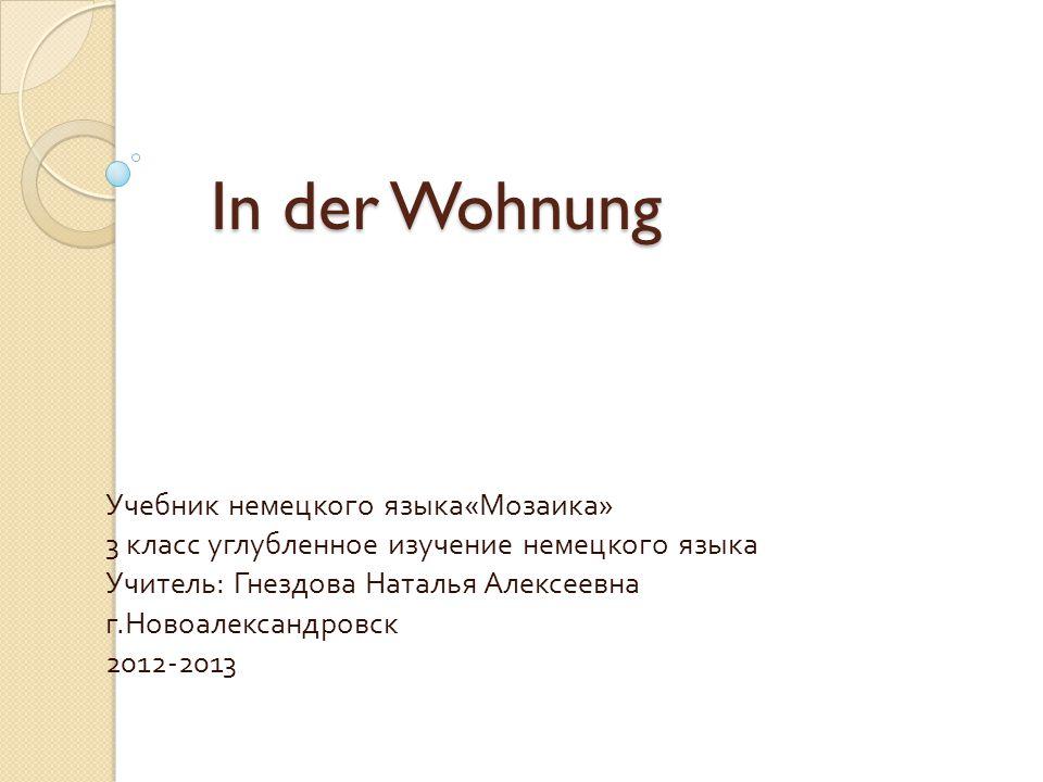 In der Wohnung Учебник немецкого языка«Мозаика»