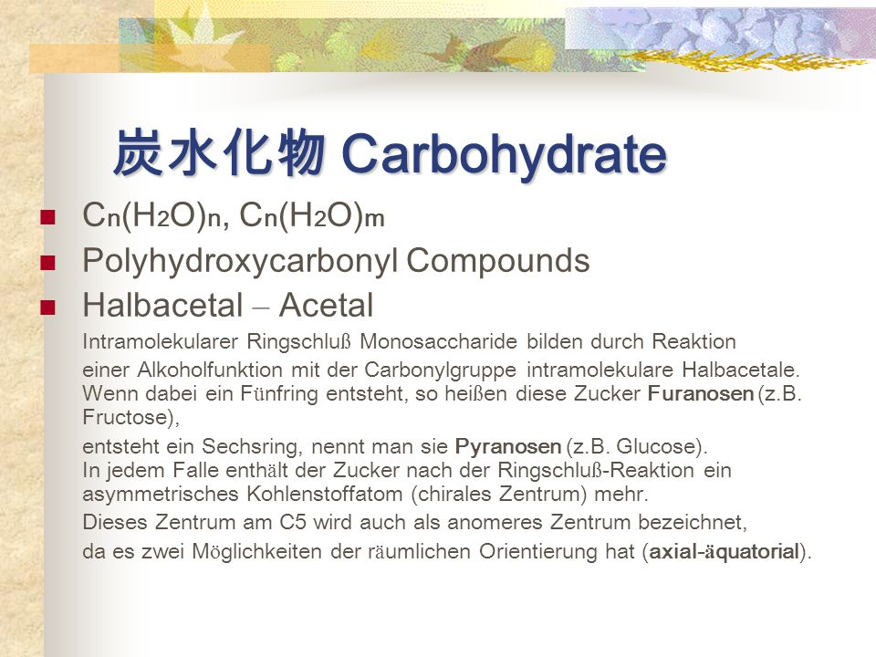 炭水化物 Carbohydrate Cn(H2O)n, Cn(H2O)m Polyhydroxycarbonyl Compounds
