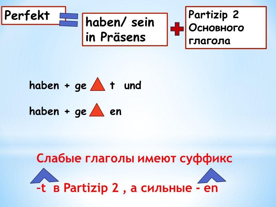 Слабые глаголы имеют суффикс –t в Partizip 2 , а сильные - en
