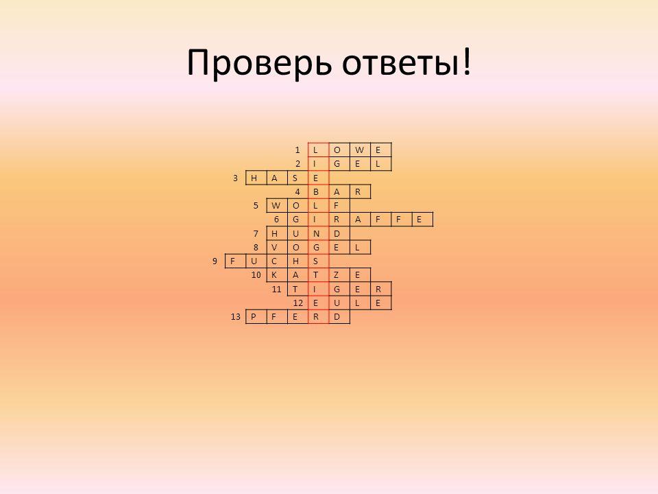 Проверь ответы! 1 L O W E 2 I G 3 H A S 4 B R 5 F 6 7 U N D 8 V 9 C 10