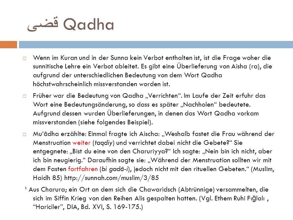 قضى Qadha