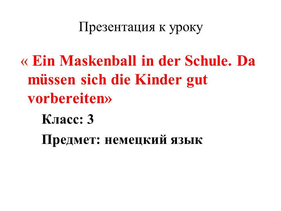 Предмет: немецкий язык