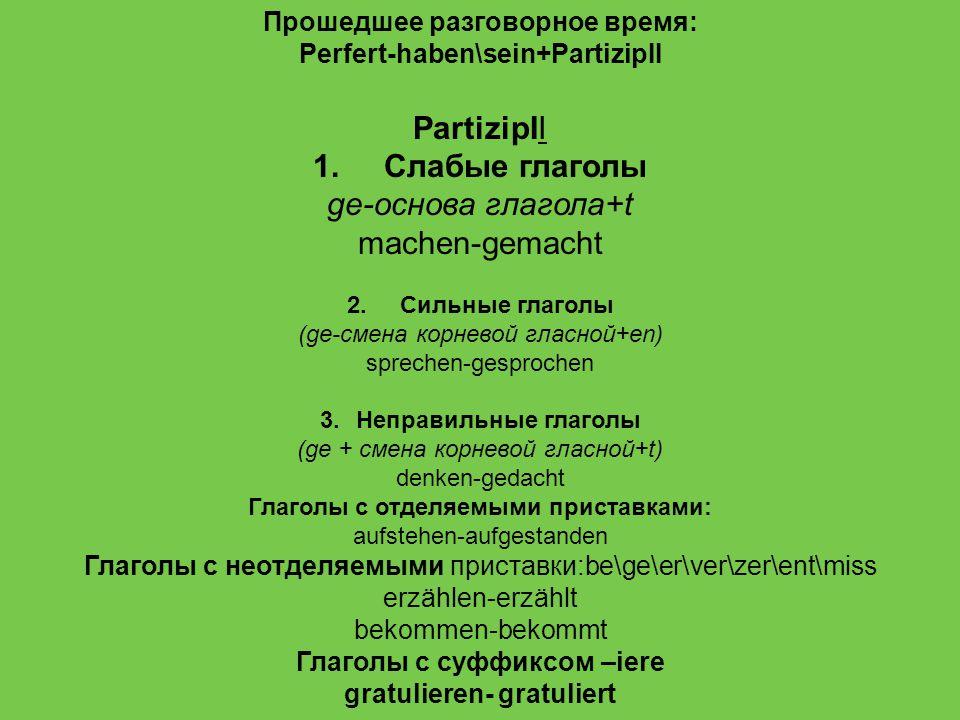PartizipII 1. Слабые глаголы ge-основа глагола+t machen-gemacht