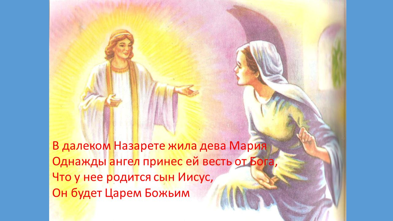 В далеком Назарете жила дева Мария