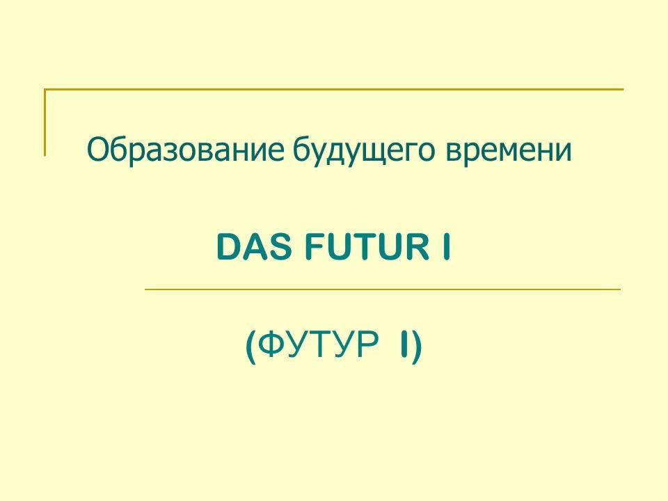 Образование будущего времени