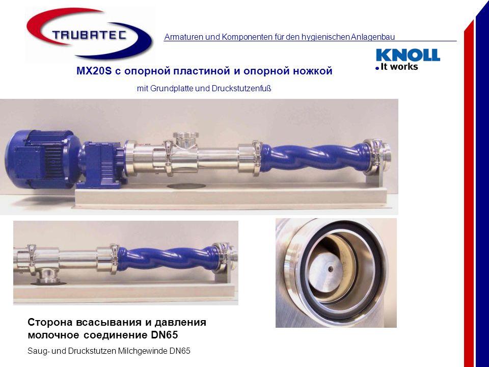 MX20S с опорной пластиной и опорной ножкой