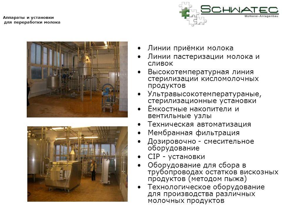 Аппараты и установки для переработки молока