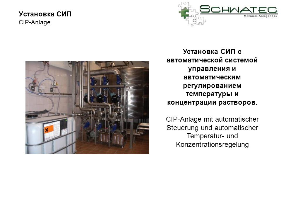 Установка СИП CIP-Anlage