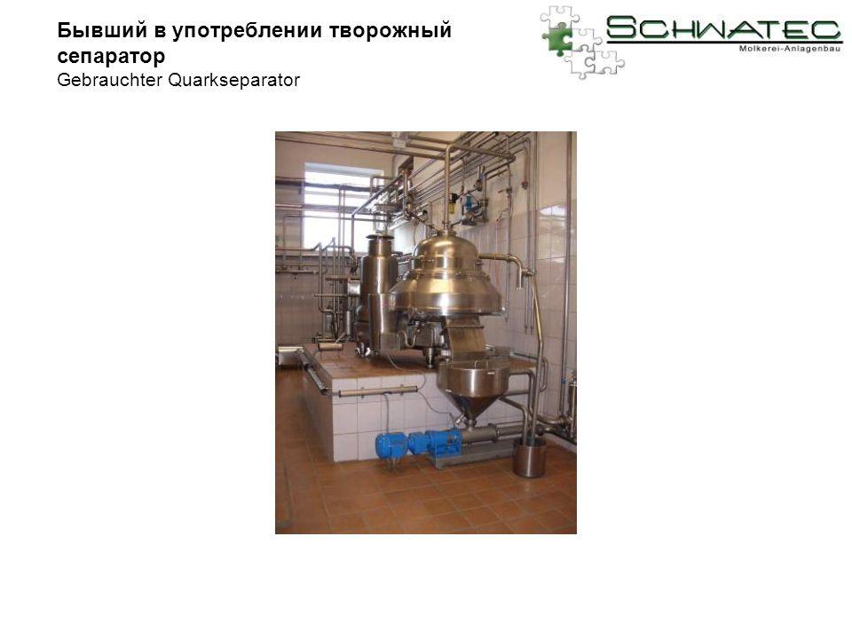 Бывший в употреблении творожный сепаратор Gebrauchter Quarkseparator