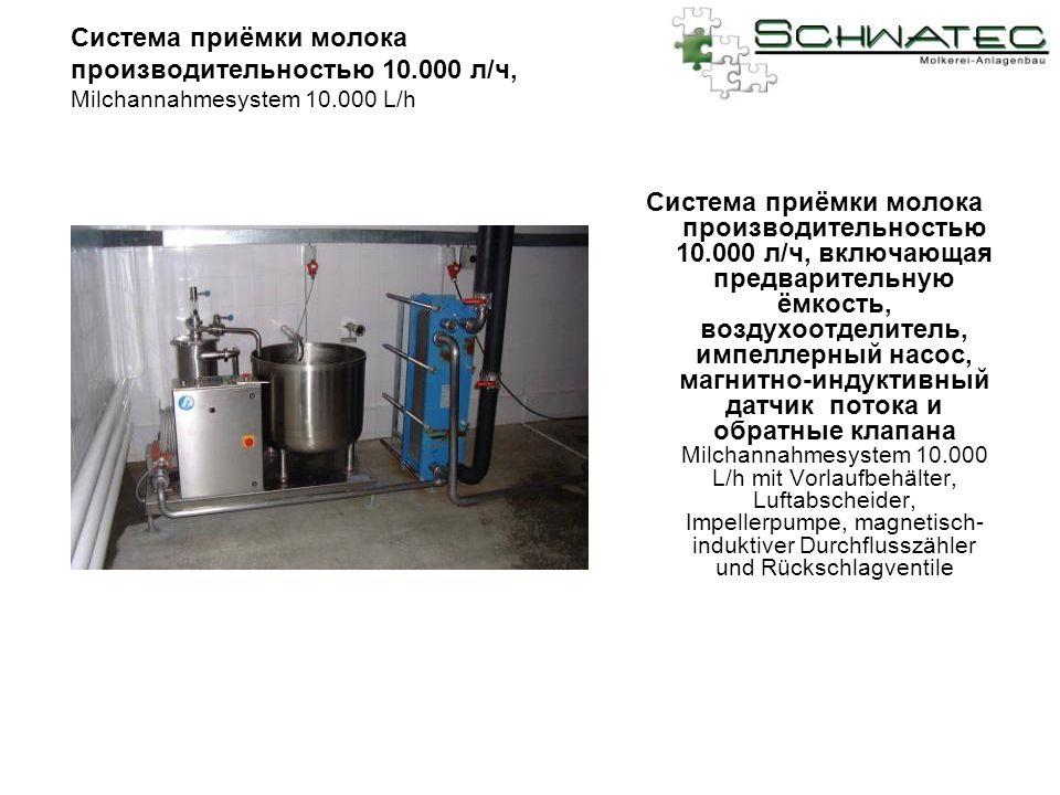 Система приёмки молока производительностью 10