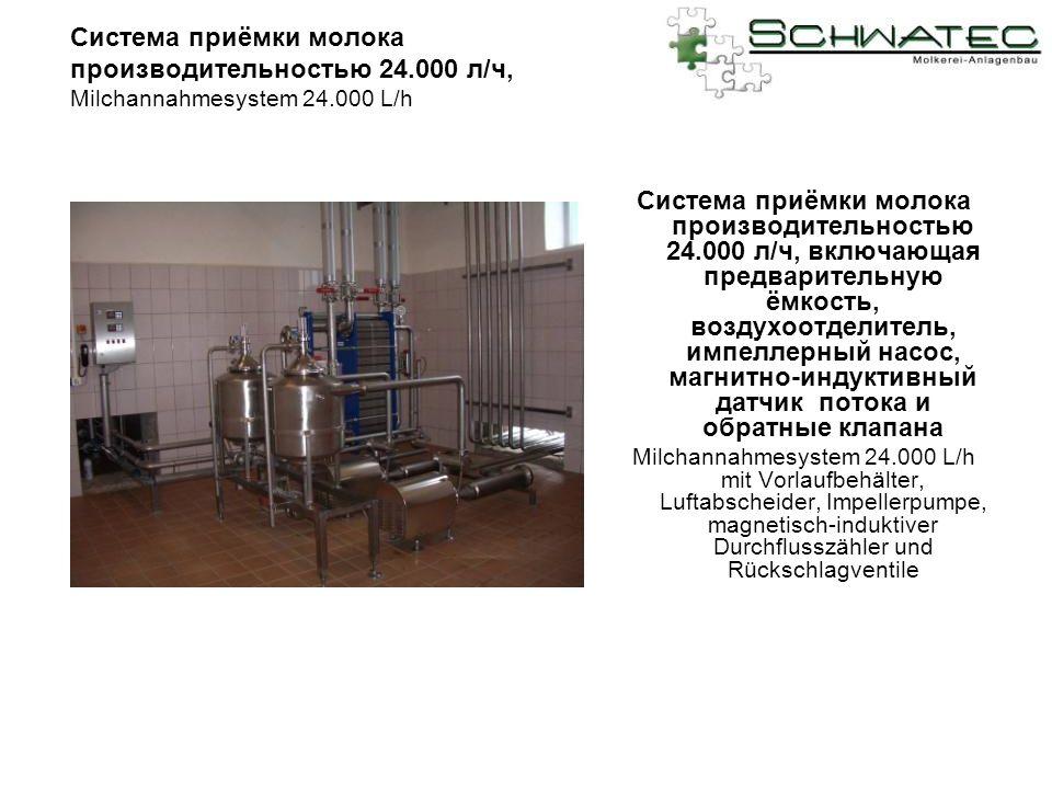 Система приёмки молока производительностью 24