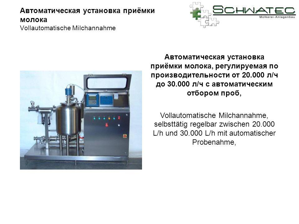 Автоматическая установка приёмки молока Vollautomatische Milchannahme