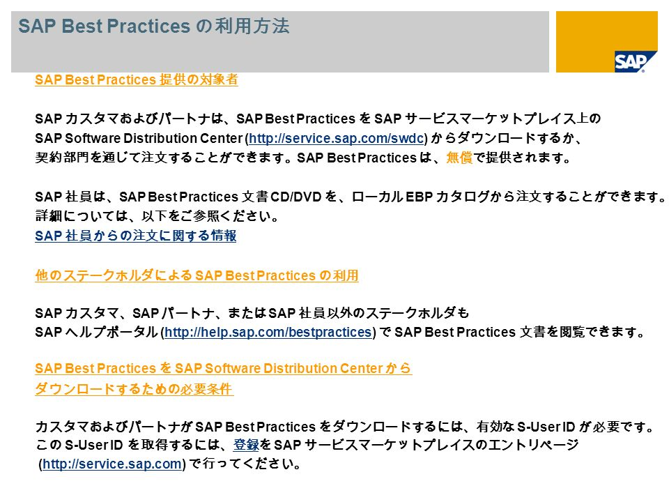 SAP Best Practices の利用方法