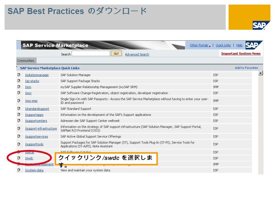 SAP Best Practices のダウンロード