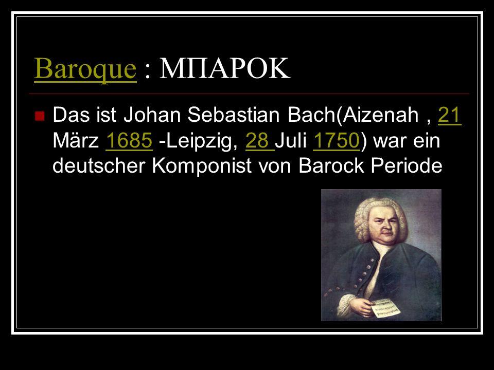 Baroque : ΜΠΑΡΟΚ Das ist Johan Sebastian Bach(Aizenah , 21 März 1685 -Leipzig, 28 Juli 1750) war ein deutscher Komponist von Barock Periode.