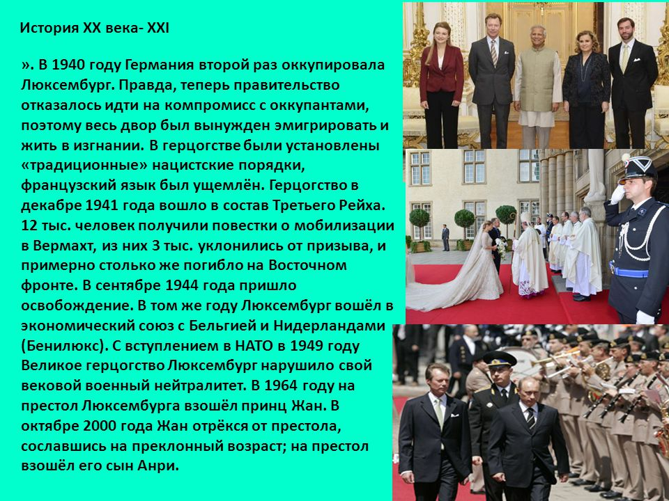 История XX века- XXI