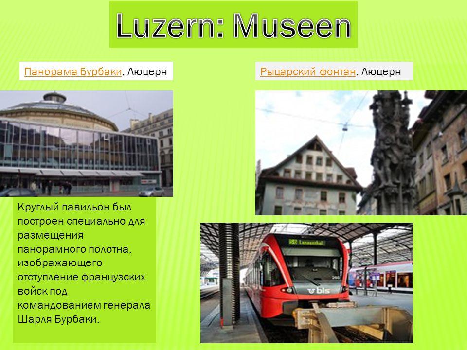 Luzern: Museen Панорама Бурбаки, Люцерн Рыцарский фонтан, Люцерн