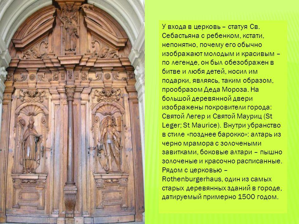 У входа в церковь – статуя Св