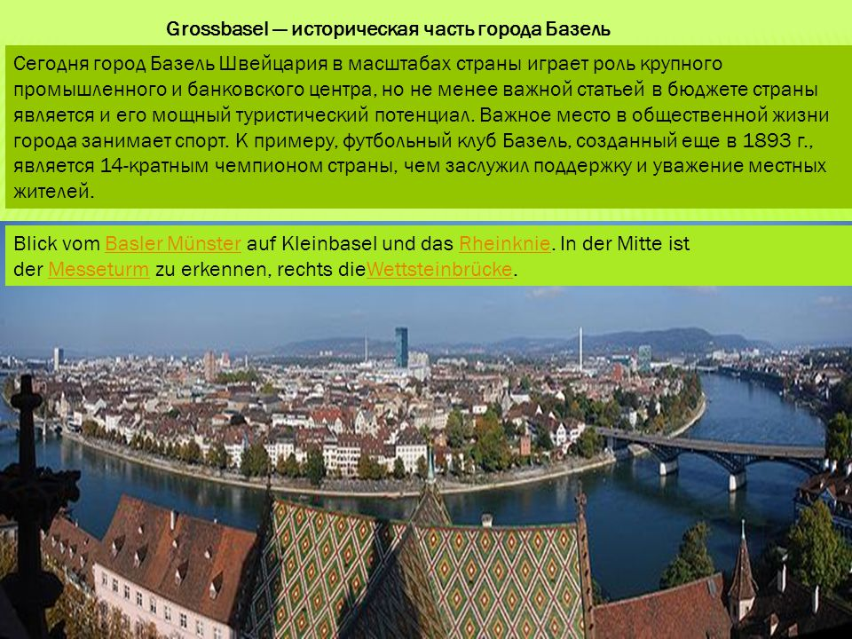 Grossbasel — историческая часть города Базель