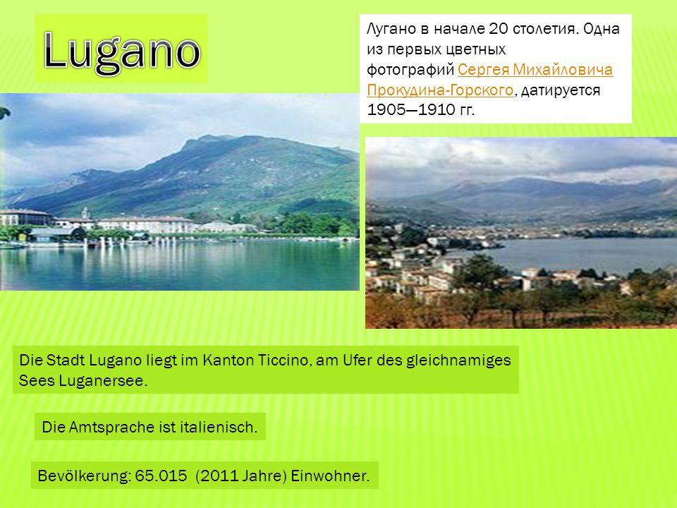 Lugano Лугано в начале 20 столетия. Одна из первых цветных фотографий Сергея Михайловича Прокудина-Горского, датируется 1905—1910 гг.