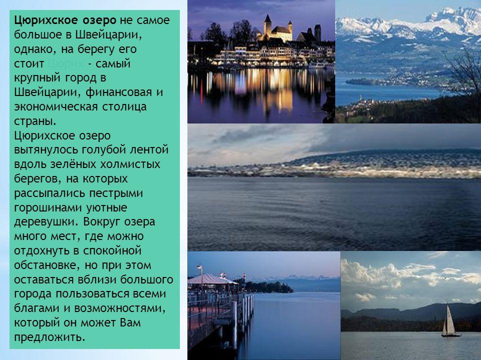 Цюрихское озеро не самое большое в Швейцарии, однако, на берегу его стоит Цюрих - самый крупный город в Швейцарии, финансовая и экономическая столица страны.