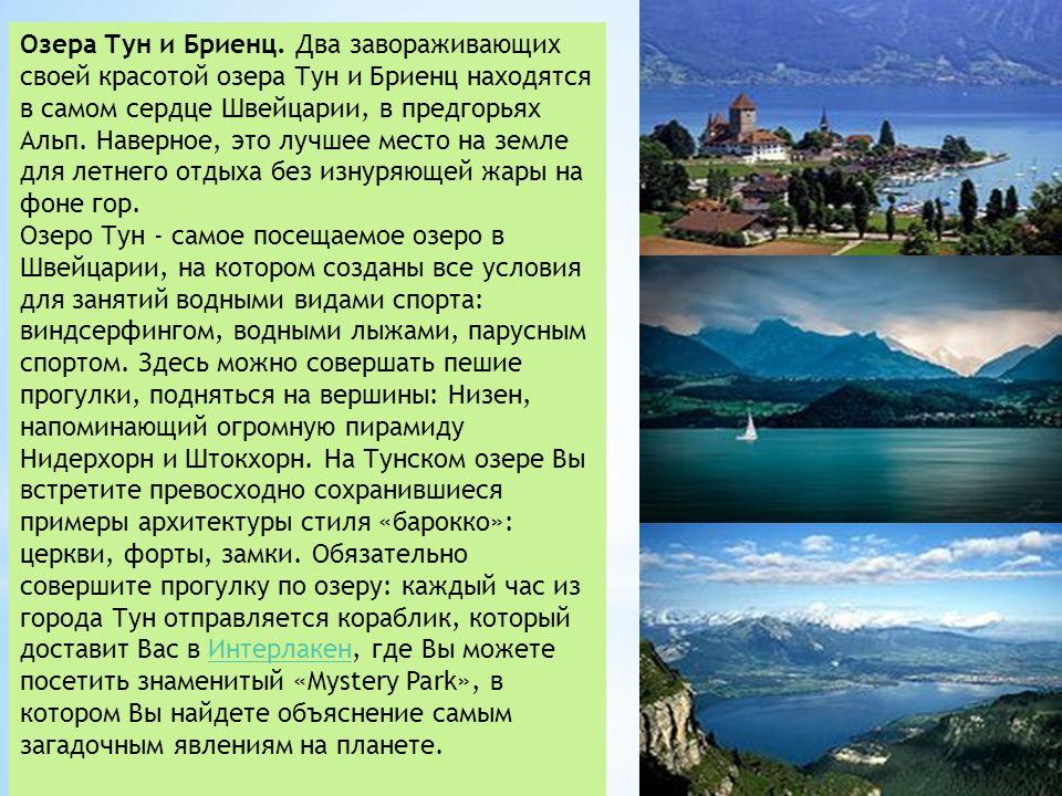Озера Тун и Бриенц. Два завораживающих своей красотой озера Тун и Бриенц находятся в самом сердце Швейцарии, в предгорьях Альп.